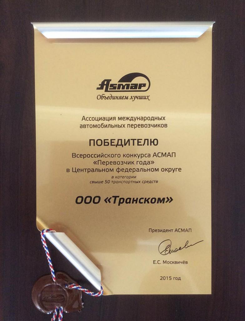 Транском - победитель конкурса Асмап (ASMAP)