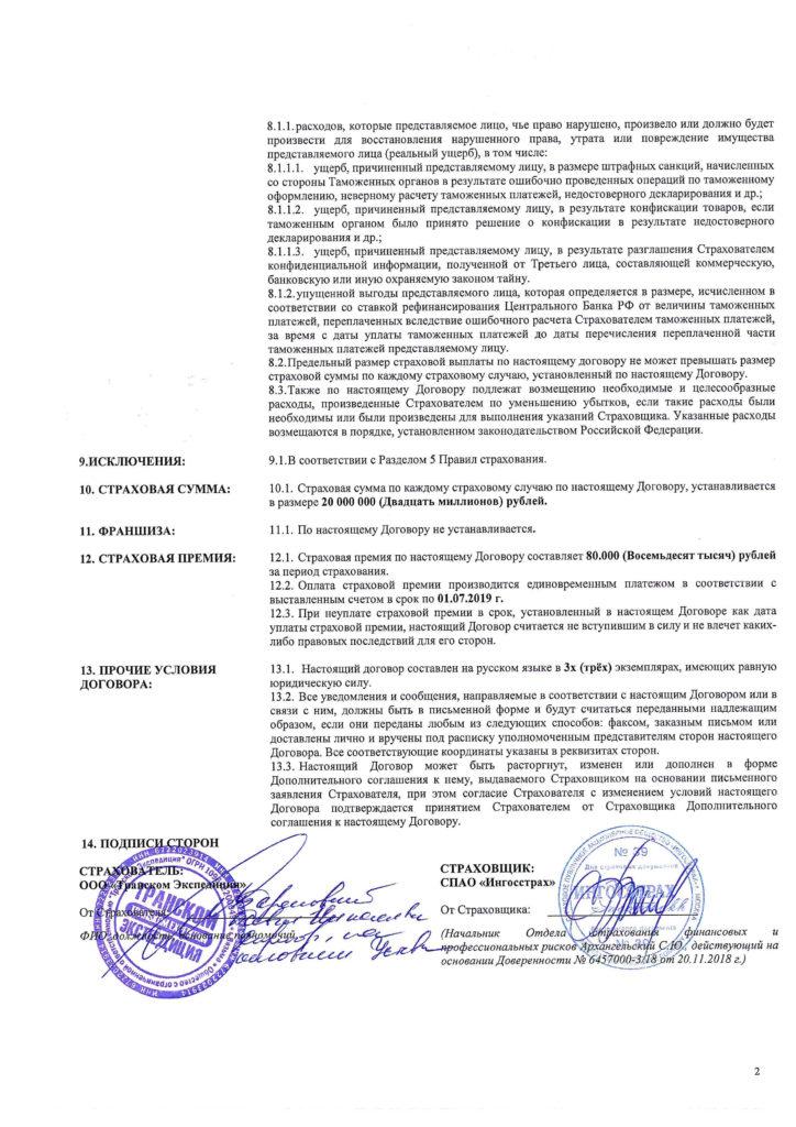 Вашему вниманию - Договор страхования ответственности Таможенного представителя ООО Транском Экспедиция