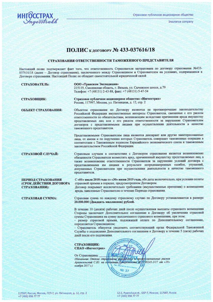 Международные грузоперевозки Европа - Россия