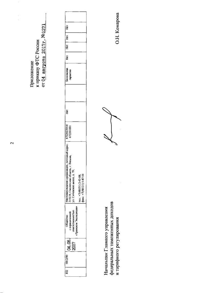 Стоимость таможенных услуг таможенного представителя Транском