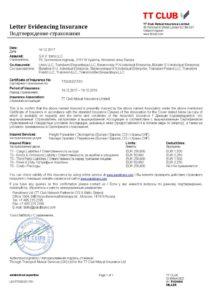 Транспортно-логистическая компания: грузоперевозки, таможенное оформление, страхование