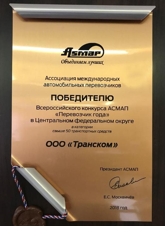 Лучший перевозчик России - доставка грузов в Европу, из Европы
