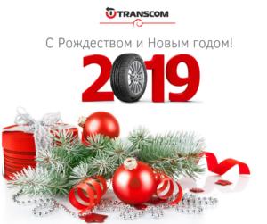 Поздравление с Новым годом от транспортной компании