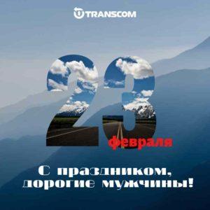 Корпоративное поздравление транспортной компании с 23 февраля