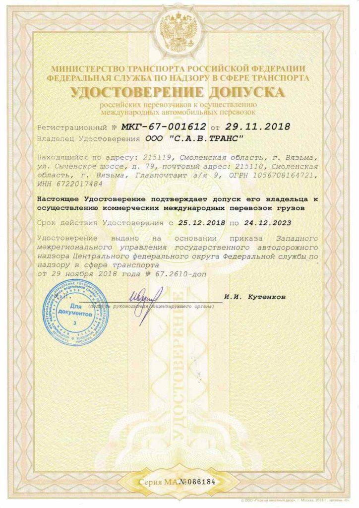 road transport company: Europe - Russia