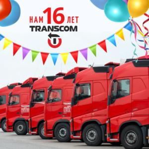 Компания Транском празднует свое 16-летие