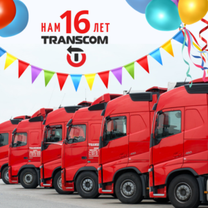 Transсom company celebrates its 16th anniversary
