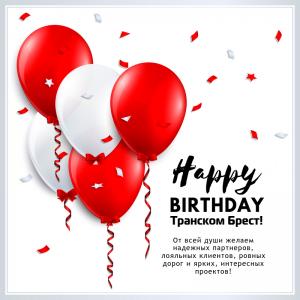 Транспортная компания отмечает День рождения